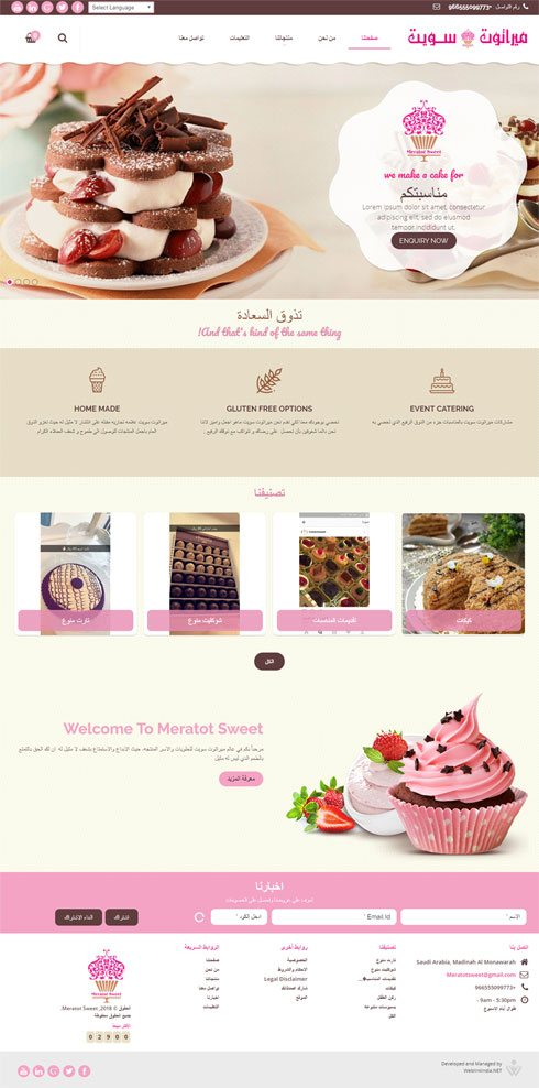 Meratot Sweet Saudi Arabia Web Design