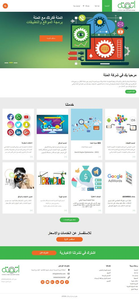 ATMTA Saudi Arabia Web Design