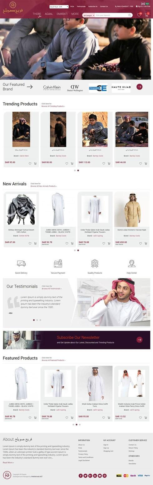 SMS 53 Saudi Arabia Web Design